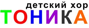 """Образцовый хор """"ТОНИКА"""""""